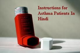 Instructions-for-Asthma-Patients-In-Hindi