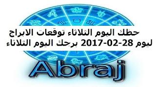 حظك اليوم الثلاثاء توقعات الابراج ليوم 28-02-2017 برجك اليوم الثلاثاء