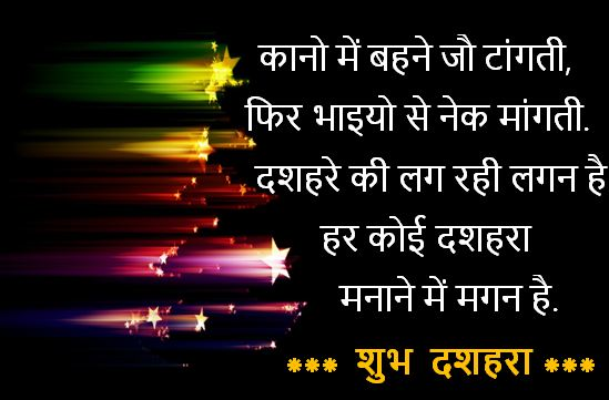 dussehra shayari images, dussehra shayari images download