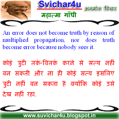 An eeror does not become truth by reason of multiplied propagation, nor does truth become error because nobody sees it.