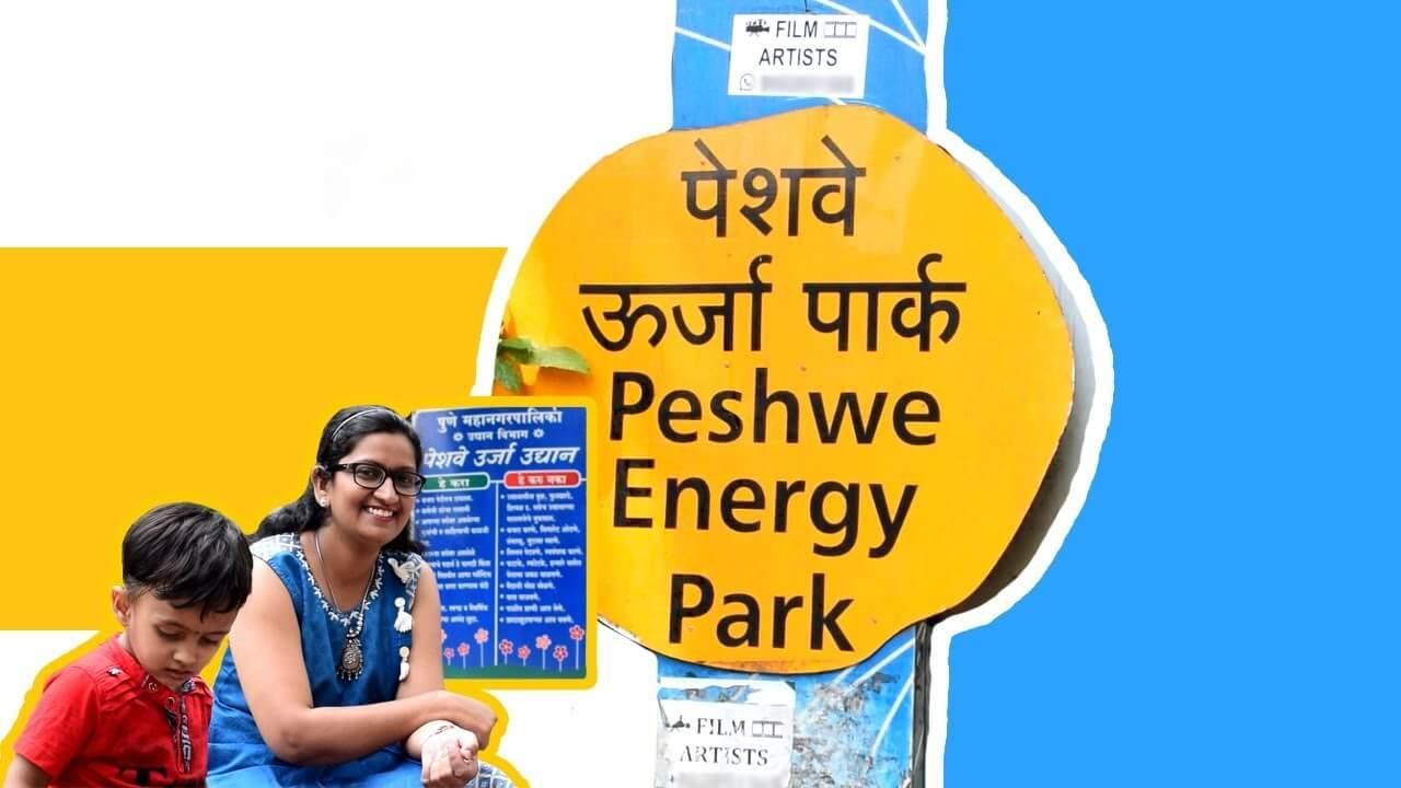 पेशवे ऊर्जा उद्यान/पार्क - पुणे | Peshwe Urja Udyan/Energy Park - Pune