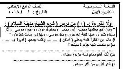 التطبيق الأول لغة عربية للصف الرابع ترم أول 2019 للأستاذ حسن ابن عاصم