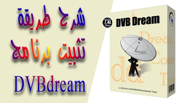 طريقة تثبيت برنامج DVBdream
