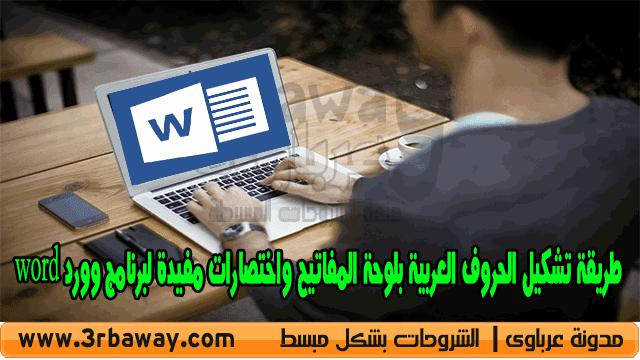 طريقة تشكيل الحروف العربية بلوحة المفاتيح واختصارات مفيدة لبرنامج وورد word