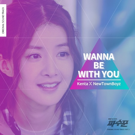 Lyric : Kenta (켄타 ) & NewTownBoyz (뉴타운보이즈) - Wanna Be With You (OST. Lookout)