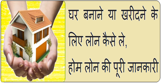 How to home loan in Hindi