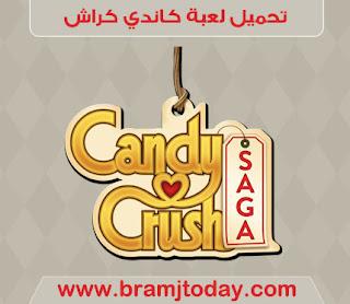 تحميل لعبة كاندي كراش 2018 مجانا Candy Crush Saga للموبايل والكمبيوتر
