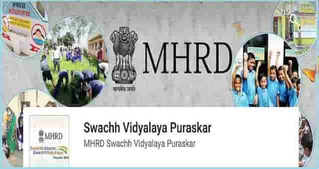 MHRD Swachh Vidyalay Puraskar 2017 Last date for apply