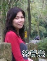 林寶美老師