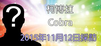 [揭密者][柯博拉(Cobra)] 2015年11月12日採訪