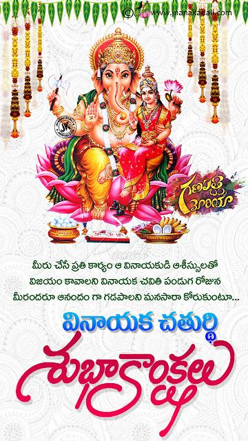 lord ganesh, vinayaka chavithi greetings in telugu, subhodayam greetings quotes in telugu