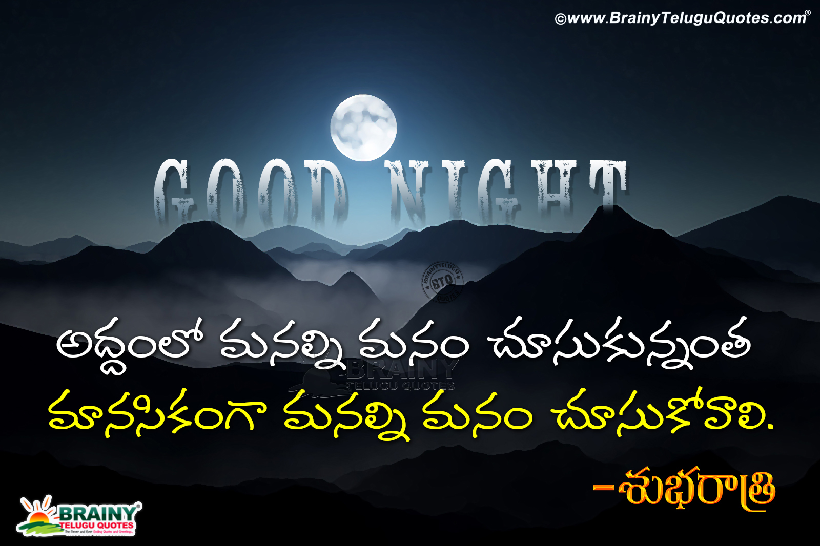 Best Good Night Telugu Quotes Hd Wallpapers-Self
