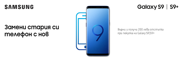 """Върни стария си телефон Samsung и вземи Samsung Galaxy S9 или S9+"""