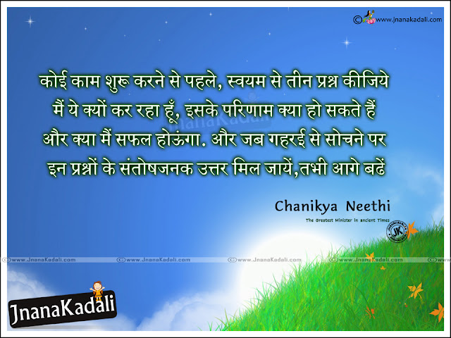 Best inspirational quotes in Hindi good reads in Hindi chanakya neeti sutra in Hindi anmol vachan suvichar in Hindi font,चाणक्य नीति स्त्री,चाणक्य के अनमोल विचार,चाणक्य नीति pdf,चाणक्य नीति सूत्र,चाणक्य की मृत्यु,चाणक्य नीति दर्पण,चाणक्य नीति राजनीति,Chanakya neeti sutra inspiring hindi quotes,Hindi language Chanakya ke Anmol Vichar Images, Famous Chanakya Niti Books and Messages, Top Hindi Language Chanakya Niti Photos and Messages, Hindi Language Chanakya Sayings and best Messages, Chanakya Quotes and Anmol Vachan Messages in Hindi.