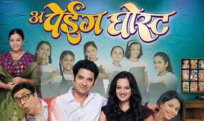 Download A Paying Ghost (2015) Marathi Movie