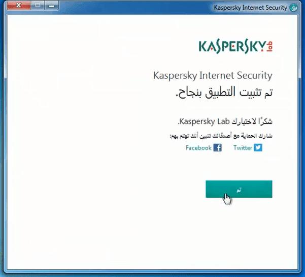 تحميل تثبيت وشرح Kaspersky Internet Security 2018 النسخة العربية