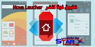 تطبيق نوفا لانشر Nova Laucher للاندرويد  7.1.1 نوجا