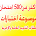 اكثر من500 امتحان موسوعة كاملة للمراجعة النهائية من مستر احمد سعيد للصف الثالث الثانوي