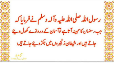 Hadees Of Roza - Islamic Hadees Translation - Roza K Maqsidiyat - Afadiyat  Of Roza Fazilat of Roza - Urdu Poetry World,ramzan poetry,ramzan poetry in urdu,ramzan poetry pics,ramzan poetry on facebook,ramzan poetry images,ramzan poetry sms,ramzan poetry in english,ramzan poetry wallpapers,ramzan poetry 2017,ramzan poetry in urdu facebook,ramzan poetry fb,ramzan alvida poetry,ramzan iftar poetry,ramzan alwida poetry,ramzan poetry by allama iqbal,ramzan ki amad poetry,poetry about ramzan,poetry about ramzan in urdu,poetry about ramzan in english,alvida ramzan poetry in urdu,alvida ramzan poetry images,ramzan poetry by iqbal,ramzan best poetry,ramzan barish poetry,ramzan beautiful poetry,ramzan poetry.com,ramzan chand poetry,ramzan ka chand poetry,shan e ramzan poetry competition,ramzan poetry download,ramzan dua poetry,ramzan eid poetry,ramzan english poetry,ramzan eid poems,ramadan poems in english,shan e ramzan poetry,aamad e ramzan poetry,mah e ramzan poetry,alvida mahe ramzan poetry,alwida mah e ramzan poetry,ramzan poetry facebook,ramzan poetry funny,ramzan funny poetry,ramzan poetry for husband,ramzan funny poetry urdu,ramzan funny poetry pic,poetry on ramadan and friday,ramzan mubarak poetry facebook,ramzan going poetry in urdu,ramzan poetry hd,ramzan poetry hd pic,ramzan poetry hindi,ramadan poems in hindi,happy ramzan poetry,ramzan poetry in hindi,ramzan poetry in tamil,ramzan poems in urdu,ramadan poems in tamil,ramzan ki poetry,ramzan kareem poetry,ramadan kareem poetry,ramzan ke poetry,ramzan mubarak ki poetry,ramzan love poetry,ramzan poetry 2 line,ramzan two line poetry,ramzan mubarak poetry,ramzan mubarak poetry in urdu,ramzan mubarak poetry sms,ramzan mubarak poetry images,ramzan mubarak poetry wallpaper,ramzan mubarak poetry pics,ramzan mubarak poems,ramzan ul mubarak poetry,ramzan naat poetry,new ramzan poetry,poetry on ramzan,poetry on ramzan in urdu,poetry of ramzan ul mubarak,poetry of ramzan mubarak,poetry on ramzan ki fazilat,ramzan poetry picture,ramzan poetry pashto,ramzan pic poetry,ramzan poetry in pashto,ramzan urdu poetry pic,alwida ramzan poetry pics,ramzan roza poetry,ramzan related poetry,ramzan romantic poetry,romantic poetry about ramzan,ramzan chand raat poetry,ramzan poetry sms in urdu,ramzan sad poetry,ramzan sehri poetry,ramzan sharif poetry,ramzan special poetry,ramzan shareef poetry,sad poetry on ramzan,alvida ramzan sad poetry,ramzan poetry urdu,ramzan urdu poetry sms,ramzan urdu poetry images,ramzan mubarak poetry urdu,alvida ramzan urdu poetry,alwida ramzan urdu poetry,ramzan wishes poetry,19 ramzan poetry,15 ramzan poetry,ramadan 2016 poetry,ramzan mubarak 2016 poetry,21 ramzan poetry,27 ramzan poetry,ramzan 2 line poetry