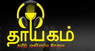 Thayagam FM Tamil Radio live streaming Online
