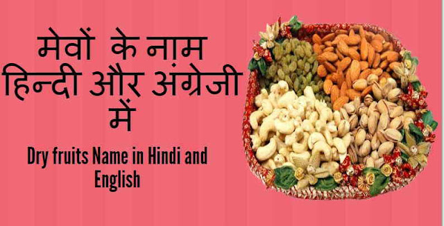 Dry fruits Name in Hindi and English