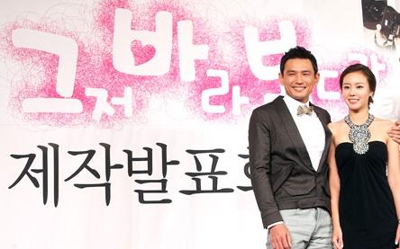 Drama Korea Terbaik the accidental couple