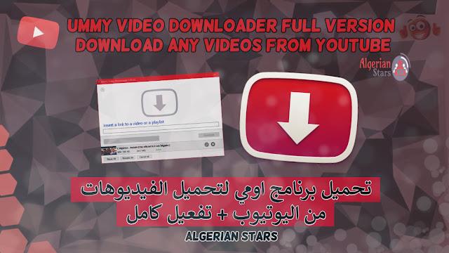 تحميل برنامج ummy video downloader مفعل