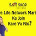 Secure Life Network Marketing Ko Join Kare Ya Nhi?