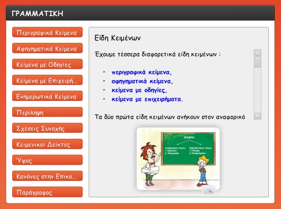 http://atheo.gr/yliko/gram/gr2/interaction.html