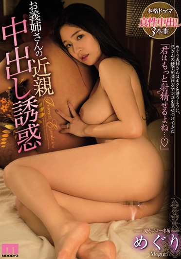 MIAE-064 Temptation Tour Out In Your Sister-in-law's Relatives Of
