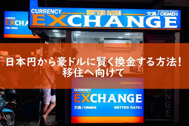 日本円 オーストラリアドル 換金 両替