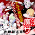 Mahou Shoujo Site (Episode 1 - 3) Subtitle Indonesia