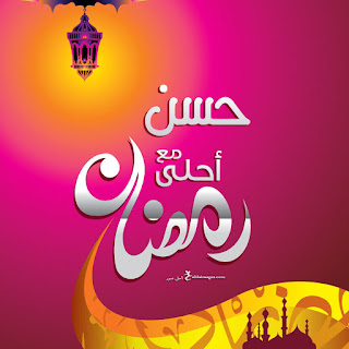 رمضان احلى مع حسن