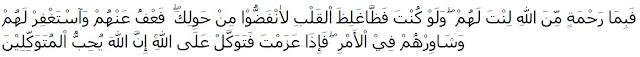 Qur'an Surah Ali 'Imran Ayat 159