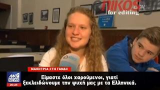 Βέλγιο: Λατρεύουν τα αρχαία ελληνικά – Έκαναν «Hμέρα Ελλήνων» στα σχολεία