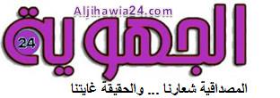 Aljihawiya24 : جريدة الجهوية 24 الإلكترونية