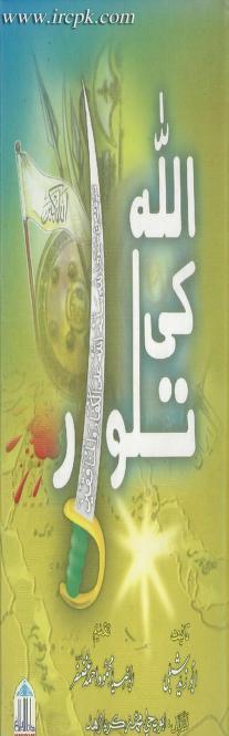 Allah ki Talwar Urdu Islamic Book