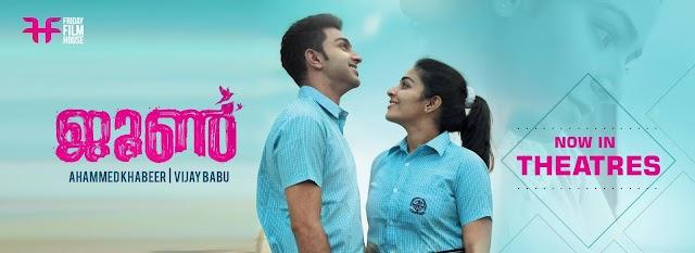 Minni Minni Song Lyrics   June Malayalam Movie Song Lyrics  