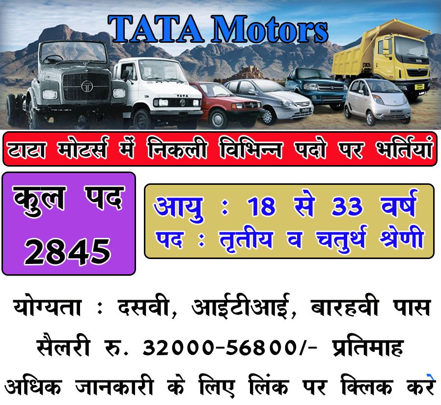 Tata%2BMotors0124536 Tata Motors Job Online Form on compressed air car, pantnagar plant, concept cars, new project, super ace, electric bus, pickup truck, black car,