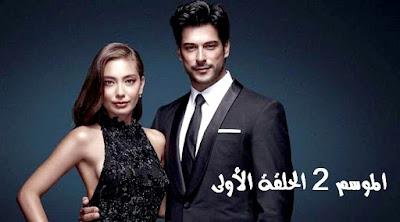 مسلسل حب أعمى Kara Sevda الموسم 2 الحلقة الأولى مترجمة للعربية