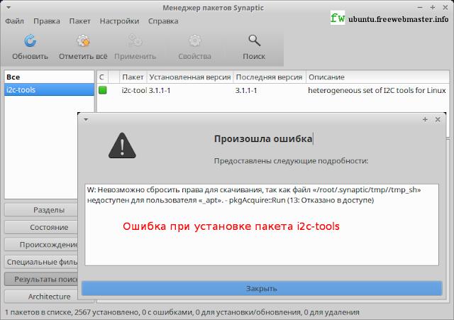 Ошибка при установке пакета i2c-tools в Ubuntu
