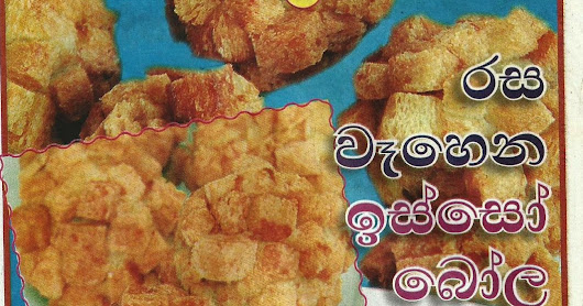 Prawn balls how to make prawn balls for breads free download sinhala prawn balls how to make prawn balls for breads free download sinhala recipes forumfinder Image collections