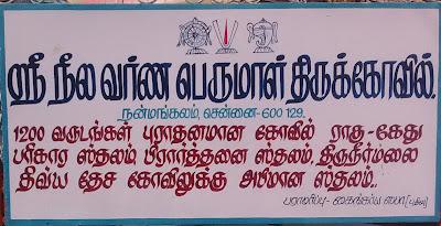 Nanmangalam-Perumal-temple.png