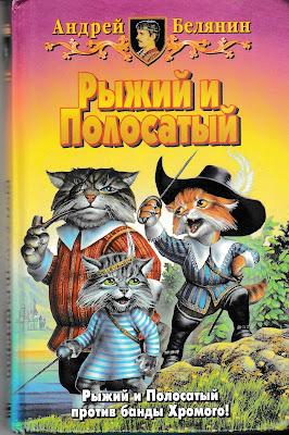 """Андрей Белянин """"Рыжий и Полосатый против банды Хромого"""""""