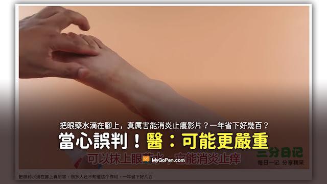 把眼药水滴在脚上真厉害 很多人还不知道这个作用 一年省下好几百