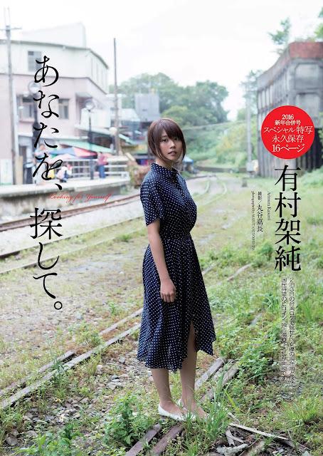 Kasumi Arimura 有村架純 Weekly Playboy 2016 No 3-4 Pictures 01