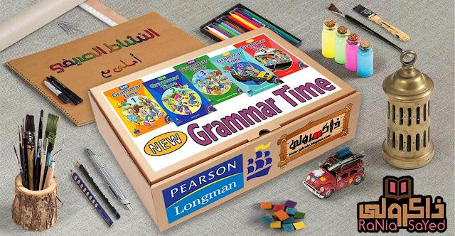 كورس تعليم قواعد اللغة الإنجليزية New Grammar Time
