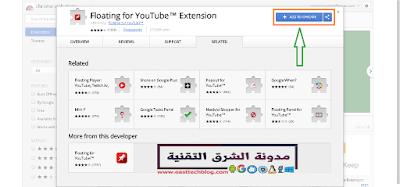 طريقة تشغيل مقاطع اليوتيوب فى نوافذ مستقلة