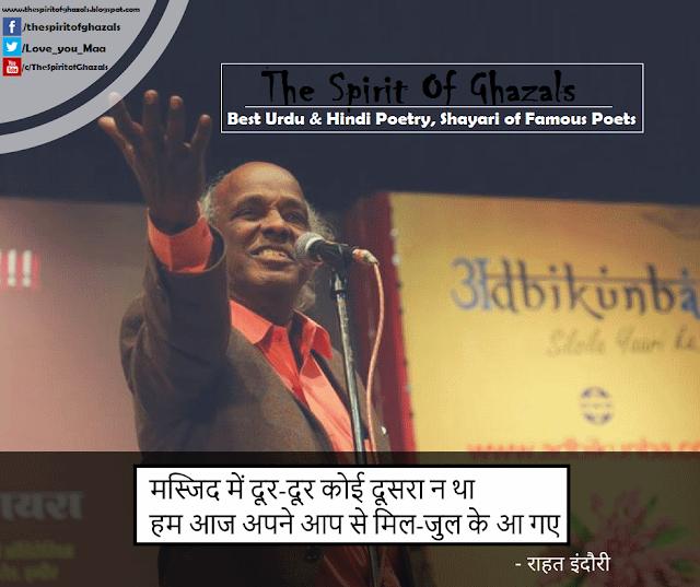 Rahat Indori – Kisi Ke Baap Ka Hindustan Thodi Hai