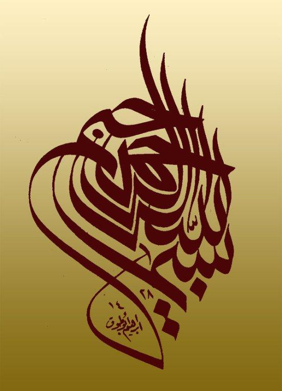 Menikmati Karya Ibrahim Abu Thouq Yang Tertolak Bagian 1 Seni